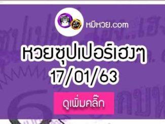 หวยซองซุปเปอร์เฮงเฮง 17/01/63