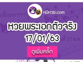 หวยซอง พระเอกตัวจริง 17/01/63