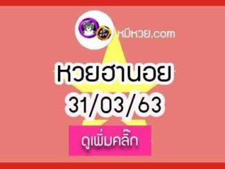 หวยฮานอย (เวียดนาม) 31 มี.ค. 2563