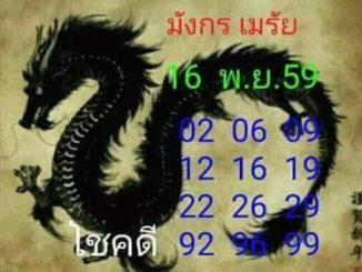 หวยมังกรเมรัย16/11/2559