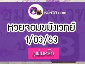 หวยซองจอมขมังเวทย์ 1/03/63