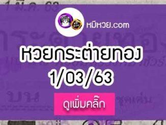 หวยซอง กระต่ายทอง 1/03/63