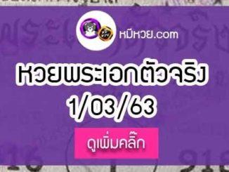 หวยซอง พระเอกตัวจริง 1/03/63