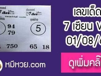 เลขเด็ด 7เซียนให้โชค 1/8/61