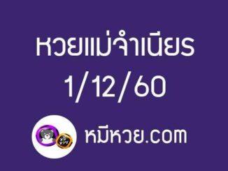 หวยแม่จำเนียร1/12/60 [สิบเลขเด็ดขายดี]