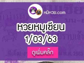 หวยซอง หมูเซียน 1/03/63