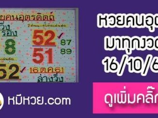 หวยซอง หวยคนอุตรดิตถ์16/10/61