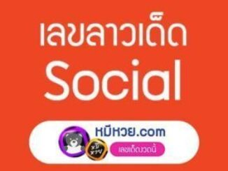 หวยลาว facebook 1 มิ.ย. 2563