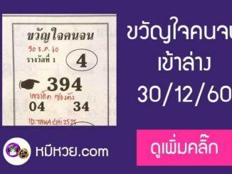 หวยซอง ขวัญใจคนจน 30/12/60