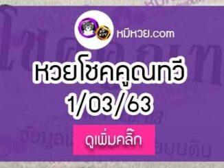 หวยซองโชคคูณทวี 1/03/63