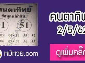 หวยซองคนตาทิพย์ 2/5/62