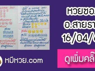 หวยซอง อาจารย์สายธาร16/4/61
