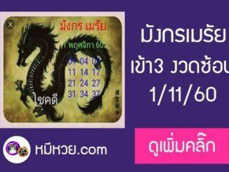 หวยซอง มังกรเมรัย1/11/60 เข้าตรงล่าง