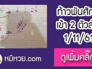 หวยซองท้าวพันศักดิ์16/11/61