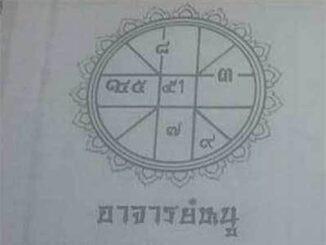 เลขเด็ดอาจารย์หนู1/3/2560 มาแล้ว!!