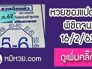 หวยซอง เลขแปดทิศ พิชิตความจน16/2/62