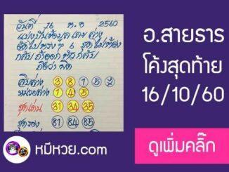 หวยซอง อาจารย์สายธาร16/10/60