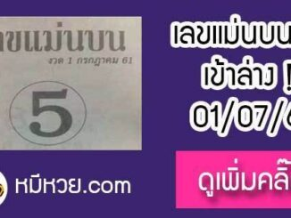 หวยซอง เลขแม่นล่าง1/7/61