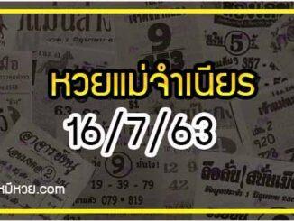 หวยแม่จำเนียร 16/7/63 [สิบเลขเด็ดขายดี]
