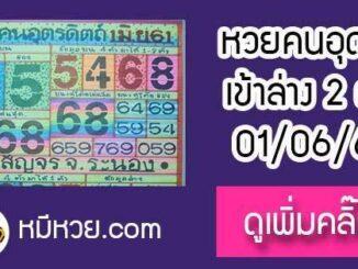 หวยซอง หวยคนอุตรดิตถ์1/6/61