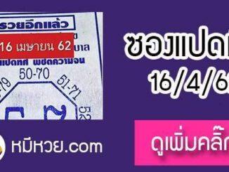 หวยซอง เลขแปดทิศ พิชิตความจน16/4/62