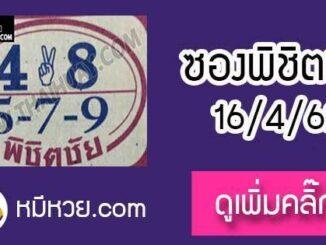 หวยพิชิตชัย16/4/62