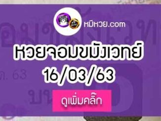 หวยซอง จอมขมังเวทย์ 16/3/63