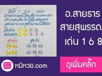 หวยซอง อาจารย์สายธาร1/7/60