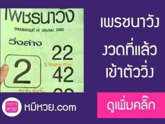 หวยซองเพรชนาวัง16/6/2560 – ให้โดนเลขเด่น