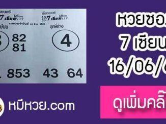เลขเด็ด 7เซียนให้โชค 16/6/61