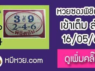 หวยซอง หวยพิชิตชัย16/5/61