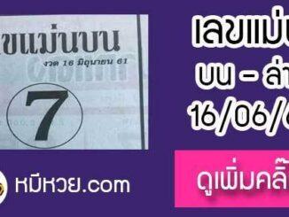 หวยซอง เลขแม่นล่าง16/6/61