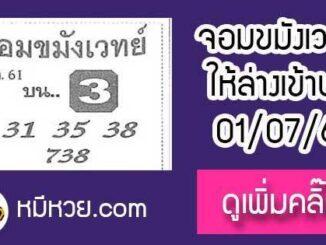 หวยซองจอมขมังเวทย์ 1/7/61