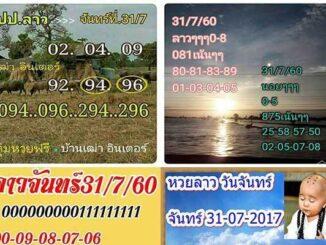 หวยลาว facebook 31 ก.ค 2560