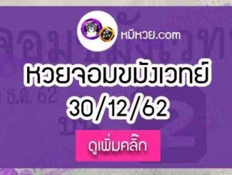 หวยซองจอมขมังเวทย์ 30/12/62