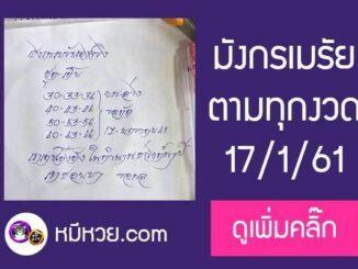 หวยซอง มังกรเมรัย17/1/61 เข้าตรงล่าง