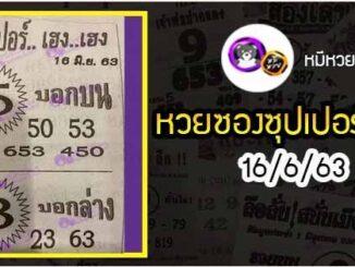 หวยซองซุปเปอร์เฮงเฮง 16/6/63