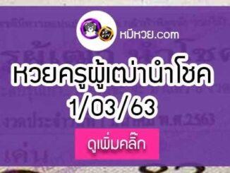 หวยซอง ครูผู้เฒ่านำโชค 1/3/63