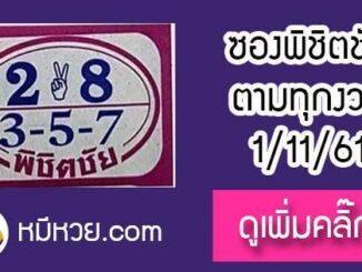 หวยซอง หวยพิชิตชัย1/11/61