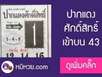 หวยซอง ปากแดงศักดิ์สิทธิ์ 17/1/61