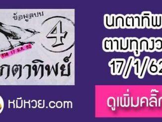 หวยซองนกตาทิพย์ 17/1/62
