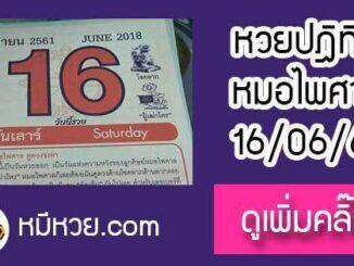 หวยปฎิทิน หมอไพศาล16/6/61