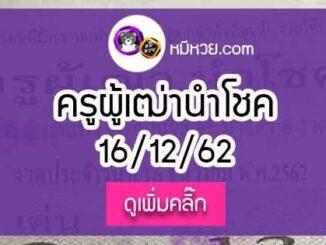 หวยซอง ครูผู้เฒ่านำโชค 16/12/62
