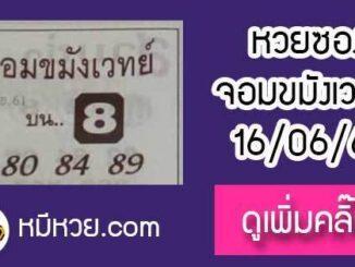 หวยซองจอมขมังเวทย์ 16/6/61