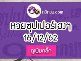 หวยซองซุปเปอร์เฮงเฮง 16/12/62