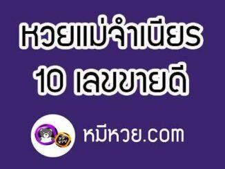 หวยแม่จำเนียร2/5/61 [สิบเลขเด็ดขายดี]