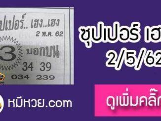 หวยซอง ซุปเปอร์เฮงเฮง 2/5/62
