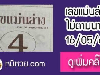 หวยซอง เลขแม่นล่าง16/5/61