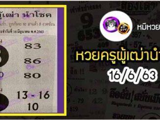 หวยซอง ครูผู้เฒ่านำโชค 16/6/63