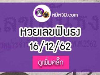 หวยซอง เลขฟันธง 16/12/62